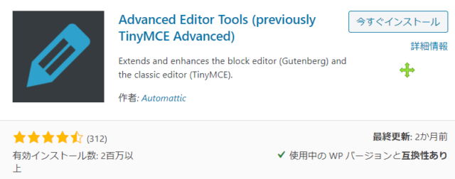 ワードプレスで文字に色をつけるプラグインTinyMCE Advancedの使い方と設定方法