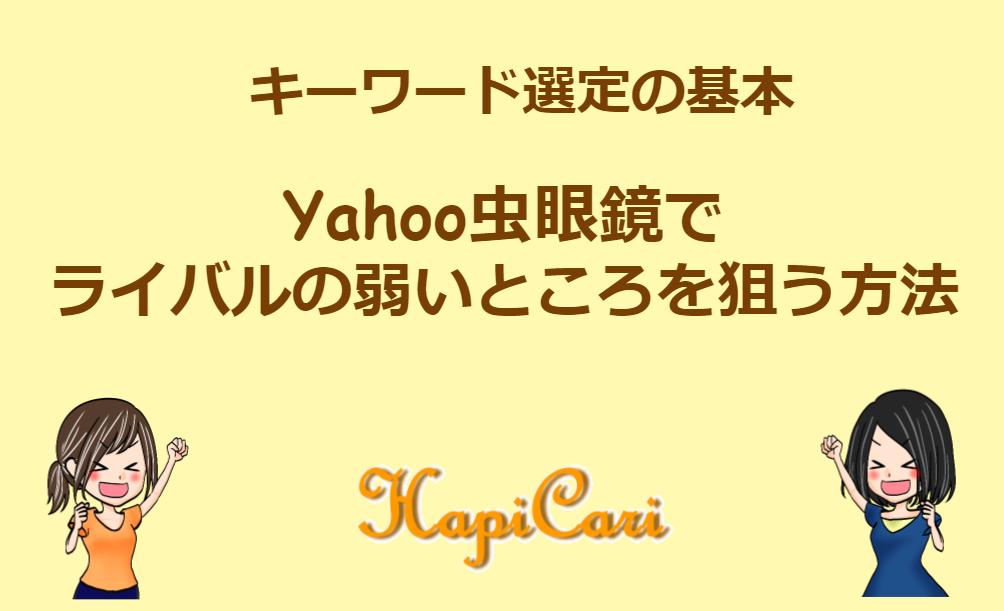 キーワード選定の基本!Yahoo虫眼鏡でライバルの弱いところを狙う方法
