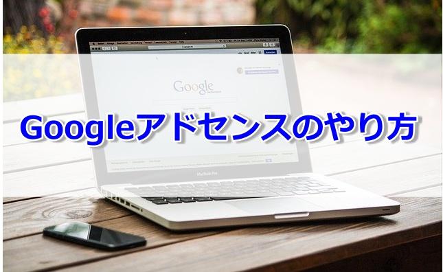 Googleアドセンスのやり方と申請用ブログの作り方