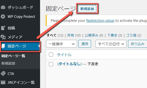 WordPressプライバシーポリシーのテンプレート【コピペOK】と設置場所や方法を画像付きで解説!
