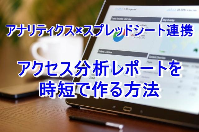 Googleアナリティクスとスプレッドシートを連携させてアクセス分析レポートを時短で作る方法Googleアナリティクスとスプレッドシートを連携させてアクセス分析レポートを時短で作る方法
